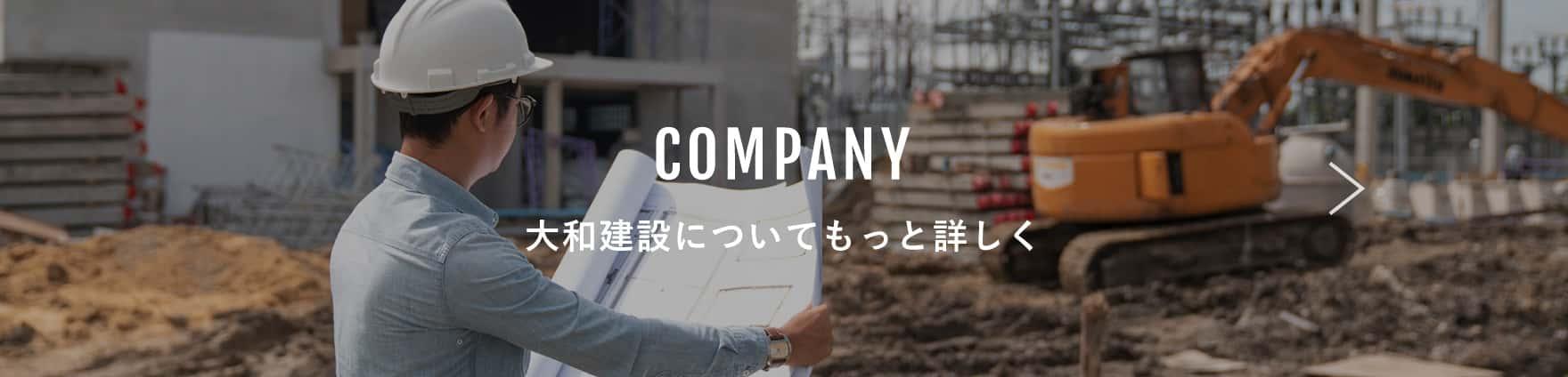 COMPANY 大和建設についてもっと詳しく